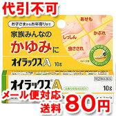 【第2類医薬品】 オイラックスA 10g ゆうメール送料80円