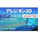 しっかり効いて眠くなりにくいアレジオン10【第2類医薬品】 アレジオン10 12錠