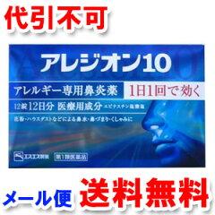 しっかり効いて眠くなりにくいアレジオン10【第2類医薬品】 アレジオン10 12錠 ゆうメール送料無料