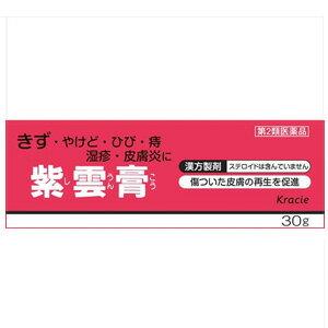 【第2類医薬品】 クラシエ 紫雲膏(シウンコウ) 30g 14gよりお得な30g