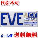 【第(2)類医薬品】 イブA錠EX 20錠 ※セルフメディケ...