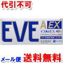 【第(2)類医薬品】 イブA錠EX 40錠 ※セルフメディケ...