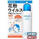資生堂 イハダ アレルスクリーン EX 100g ×4個セット あす楽対応