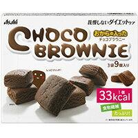 リセットボディ チョコブラウニー 9個(30g×3袋)