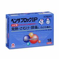 武田薬品ベンザブロックIPカプレット18P【第(2)類医薬品】