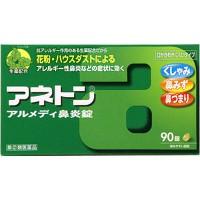 【第(2)類医薬品】 アネトン アルメディ鼻炎錠 90錠