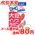 DHC 20日分 大豆イソフラボン 40粒 ゆうメール送料80円