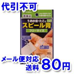 【第2類医薬品】 【スピール膏 フリーサイズSPF】(25cm2×3枚) 【ゆうメール送料80円】