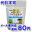 発芽玄米ライスミルク 100g ゆうメール送料80円