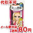 キスミー ヒロインメイク スムースリキッドアイライナースーパーキープ 01(漆黒ブラック) ゆうメール送料80円