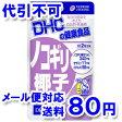 DHC ノコギリ椰子エキス 20日分 40粒 ゆうメール送料80円