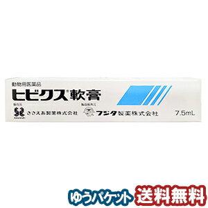 フジタ製薬『動物用医薬品ヒビクス軟膏』