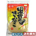 健康フーズ 北海道産光黒豆使用 黒豆きな粉 (100g) メール便送料無料_