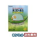 【第2類医薬品】 ホスロールS 12包 ホスロール メール便...