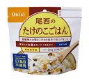 ◆尾西食品 アルファ米 尾西のたけのこごはん 100g(1袋) 5年保存1ケース(入数50袋)特定原材料27品目不使用