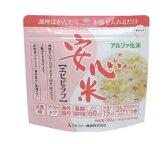 非常用食料安心米シリーズ アルファ米 安心米 エビピラフ 賞味期限2020年5月
