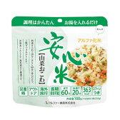非常用食料安心米シリーズ アルファ米 安心米 山菜おこわ 賞味期限2021年8月