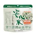 非常用食料安心米シリーズ アルファ米 安心米 わかめご飯 賞...