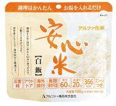 5年保存 非常用食料安心米シリーズ アルファ米 安心米 白米 賞味期限2021年5月