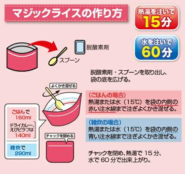 ◆非常用食料 サタケ マジックライス 梅じゃこご飯 50食入