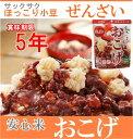 アルファー食品 安心米おこげ ぜんざい 1ケース(入数 30袋)賞味期限2021年8月