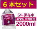 PRESERVATION WATER 5年保存 2000ml  6本入 (非常災害備蓄用)賞味期限2021年9月