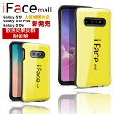 【優良正規取扱店iFace mall】【送料無料】iFace mall for Galaxy  S10+ S10 S10PLUS S10e ……