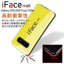 【2色セット】【50%OFF 半額】【iFacemall正規取扱店】【送料無料】iFace mall Galaxy S10+ケ……