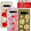 【300円引き20倍ポイント10%OFF】HAKUBUNgalaxy s10 s10plus 用 ハード iPhone 11 高級 クリ……