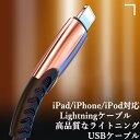 10%OFF 170円引き新品発売 iPad/iPhone/iPod対応 Lightningケーブル 高品質なライトニングUSBケーブル 2.4A急速充電 高速データ転送 USB コード iPhon