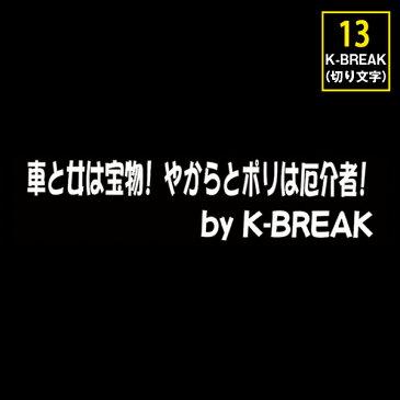 K-BREAK パロディステッカーシリーズ切文字Type No.13【車と女は宝物! やからとポリは厄介者!】