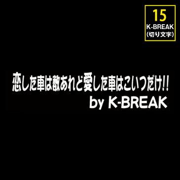 K-BREAK パロディステッカーシリーズ切文字Type No.15【恋した車は数あれど  愛した車は    こいつだけ!!】