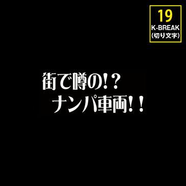 K-BREAK パロディステッカーシリーズ切文字Type No.19【街で噂の!? ナンパ車両!!】