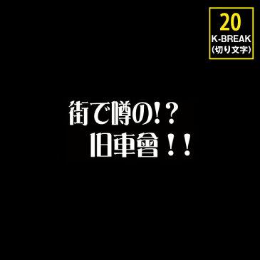 K-BREAK パロディステッカーシリーズ切文字Type No.20【街で噂の!? 旧車會!!】