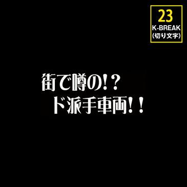 K-BREAK パロディステッカーシリーズ切文字Type No.23【街で噂の!? ド派手車両!!】