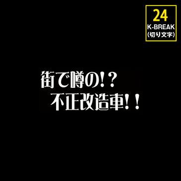 K-BREAK パロディステッカーシリーズ切文字Type No.24【街で噂の!? 不正改造車!!】