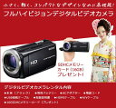 【デジタルビデオカメラレンタル】SONY/ソニー Handy...