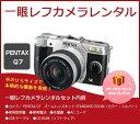 【一眼レフカメラレンタル】PENTAX Q7 STANDARD ZOOM 5mm-15mm F2.8-4.5〔シルバー〕【送料無料】【RCP】fy16REN07(10P03Dec16)