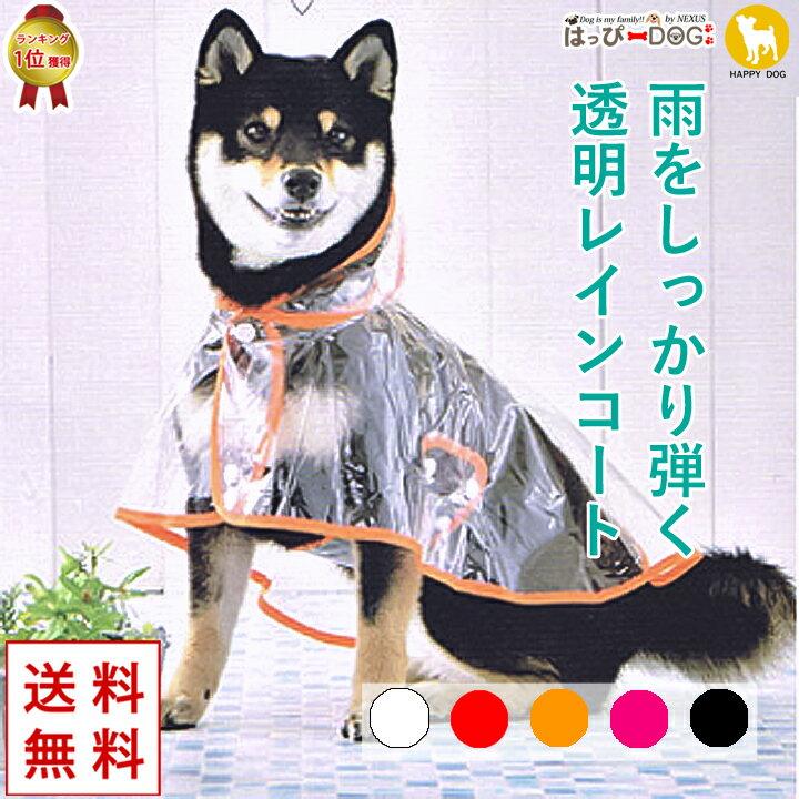はっぴーDog『犬のカッパ』