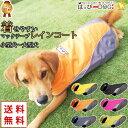 【ランキング堂々1位獲得】犬のカッパ 犬 服 犬服 犬の服 ...