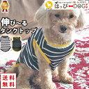 ★クーポン利用で1枚半額★ 【ランキング堂々1位獲得】犬 服...