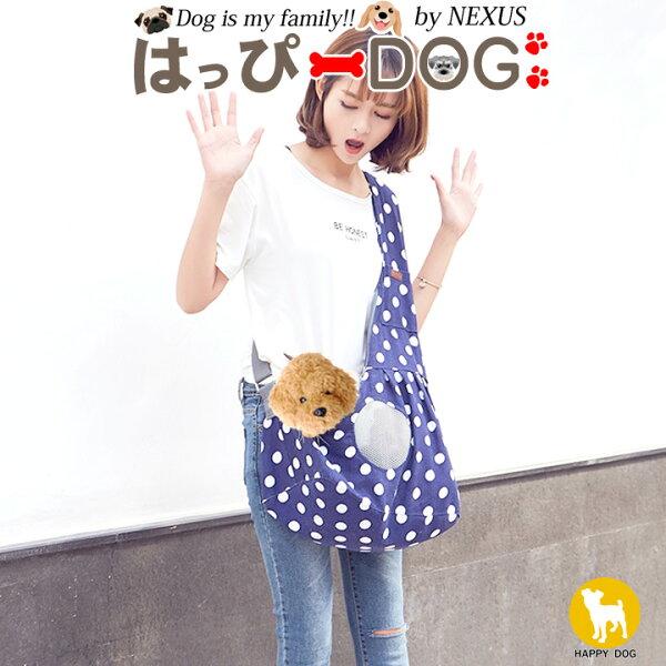 スリングバッグスリングキャリー抱っこひも紐お散歩バックドット柄BAGバッグ犬犬用猫猫用   おしゃれ可愛い女の子男の子トイプード