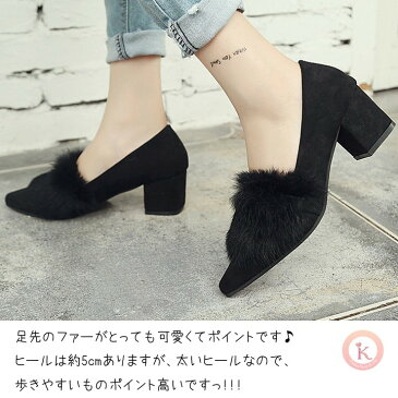 もこもこ ファー パンプス ポインテッドトゥ チャンキーヒール 太ヒール 5cmヒール 痛くない 走れるパンプス 黒 ふわふわ モコモコ 韓国 ファッション