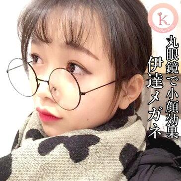 伊達メガネ レディース おしゃれ メガネ 丸 丸メガネ 【春夏】 韓国 ファッション
