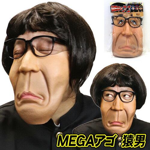 コスプレ・変装・仮装, 仮面・マスク 1 MEGA B-3253063323