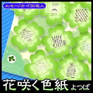 【色紙 寄せ書き メッセージカード】花咲く色紙2 四つ葉【B-0897_035015】