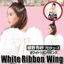 【植野有砂 フェスコス】FYH ホワイトリボンウィング [天使の羽根 ...