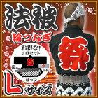 祭り法被(黒色)、祭りはっぴ、法被(大人用)、はっぴ、輪つなぎ柄(Lサイズ)、半天、お祭り衣装