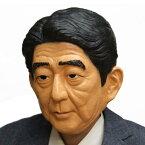 【安倍総理 マスク】M2 たのむぞ 安倍総理【安倍総理 安倍首相 コスプレ かぶりもの コスチューム 仮装 変装 アベノミクス ものまね】【C-0418_054512(052969)】