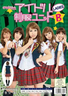 【激安30%OFF】アイドル制服ユニットBLadies(女性用)【キーワード:AKB48・AKIBA・アキバ・女子高生コスチューム・コスプレ・仮装グッズ・衣装キンタロー】【A-0842_837695】